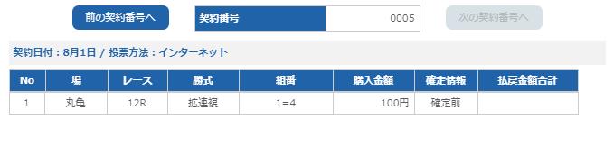 f:id:pon-tee:20200801215846p:plain