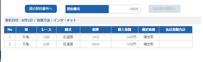 f:id:pon-tee:20200805210401p:plain