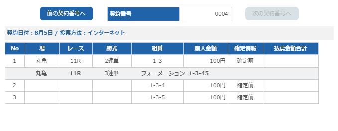 f:id:pon-tee:20200805210421p:plain
