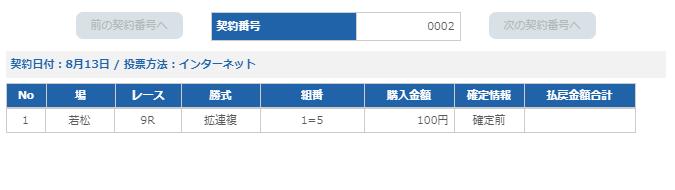 f:id:pon-tee:20200814152512p:plain