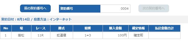 f:id:pon-tee:20200815150649p:plain