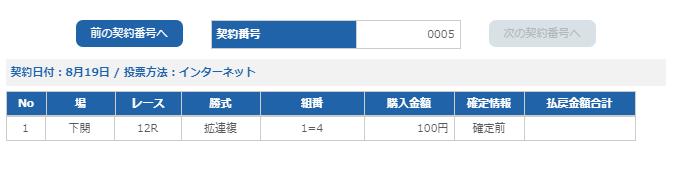 f:id:pon-tee:20200820140048p:plain
