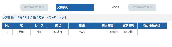 f:id:pon-tee:20200901144410p:plain