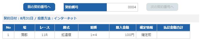 f:id:pon-tee:20200901144621p:plain