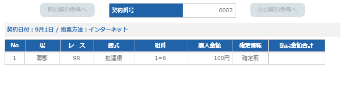 f:id:pon-tee:20200902132743p:plain