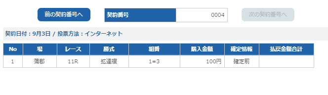 f:id:pon-tee:20200904141215p:plain