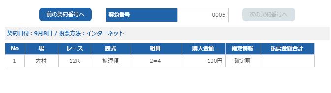 f:id:pon-tee:20200909142748p:plain