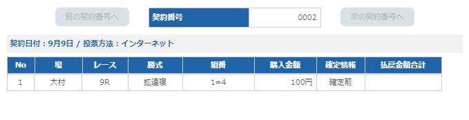 f:id:pon-tee:20200910144750p:plain
