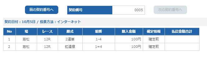 f:id:pon-tee:20201006115324p:plain