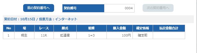 f:id:pon-tee:20201016131725p:plain