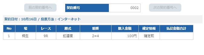 f:id:pon-tee:20201017163347p:plain