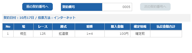 f:id:pon-tee:20201018134802p:plain