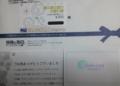 車の保険の一括見積もりしたらほんとに図書カード送ってきてくれた
