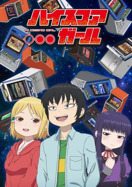 TVアニメ「ハイスコアガール」