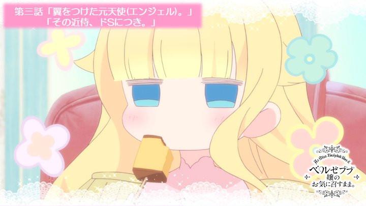 TVアニメ「ベルゼブブ嬢のお気に召すまま。」第3話