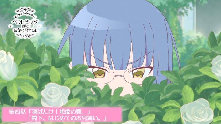 TVアニメ「ベルゼブブ嬢のお気に召すまま。」第4話