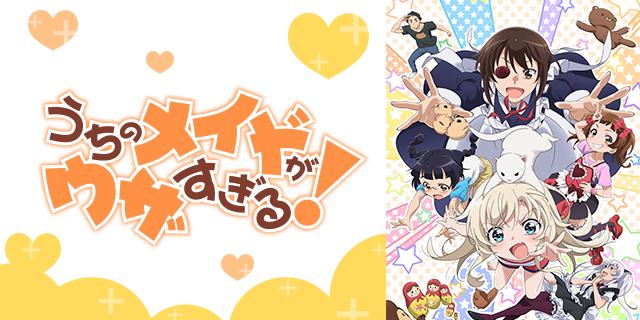 TVアニメ「うちのメイドがウザすぎる!」