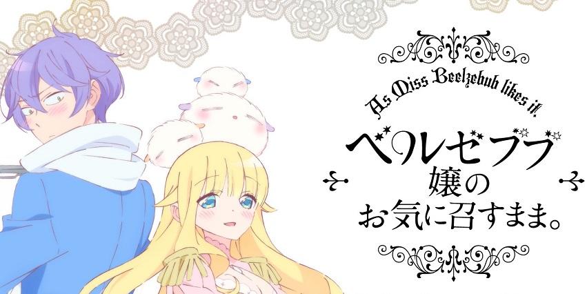 TVアニメ「ベルゼブブ嬢のお気に召すまま。」