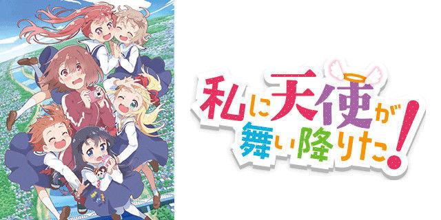 TVアニメ「私に天使が舞い降りた!」