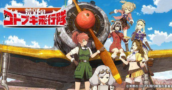 TVアニメ「荒野のコトブキ飛行隊」