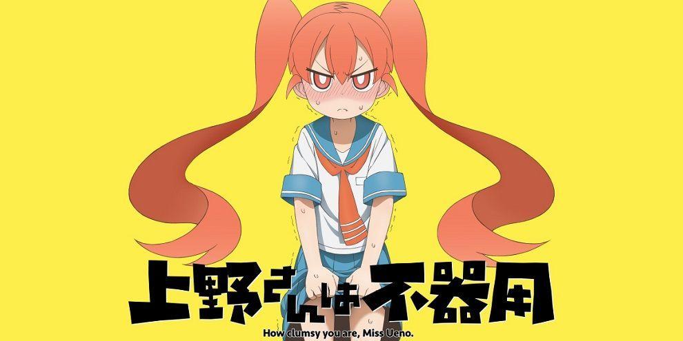 TVアニメ「上野さんは不器用」