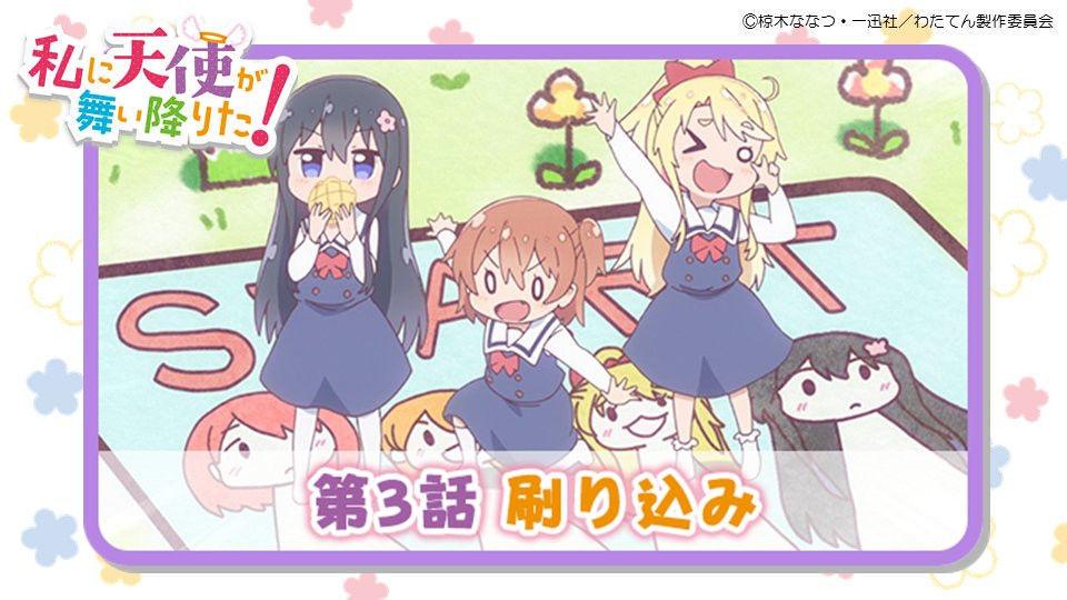 TVアニメ「私に天使が舞い降りた!」第3話