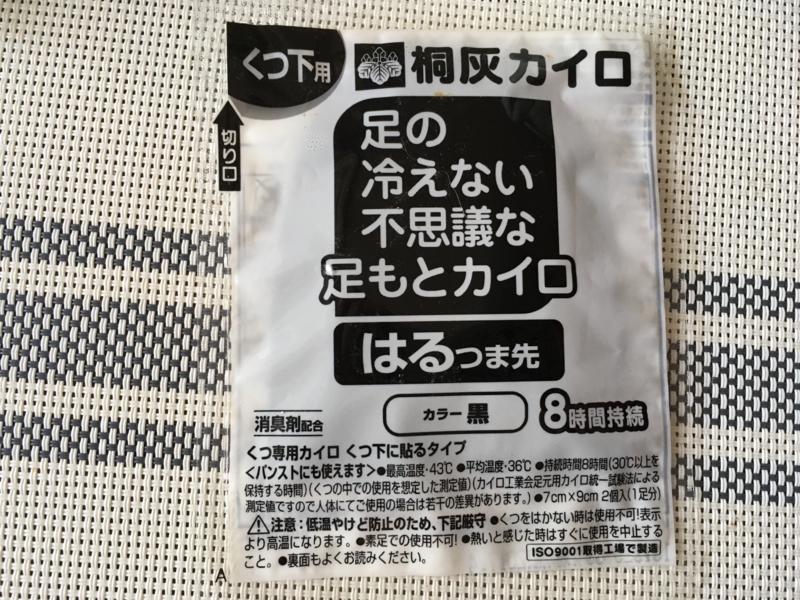 f:id:pon_ishikawa:20170118153244j:plain