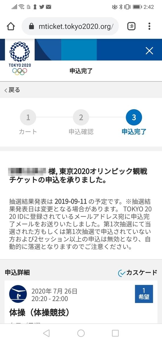 f:id:ponchan-club:20190810035000j:plain