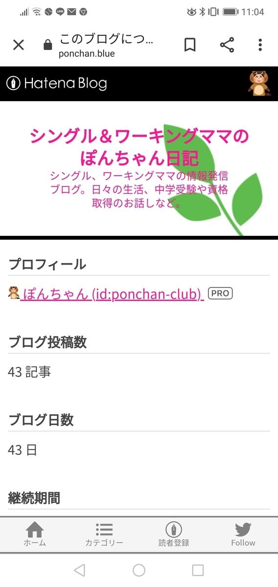 f:id:ponchan-club:20190914113039j:plain