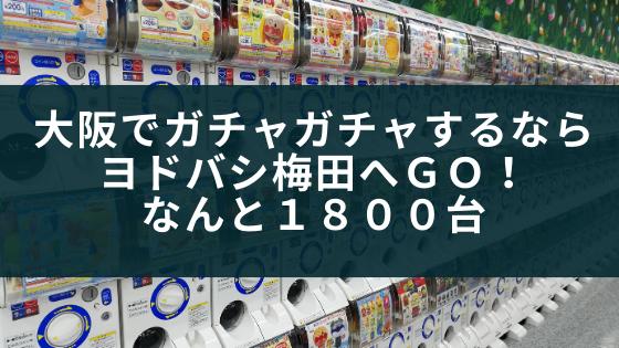 ヨドバシ梅田・リンクス梅田・ガチャガチャジャンクル!全部合わせてなんと1800台超!