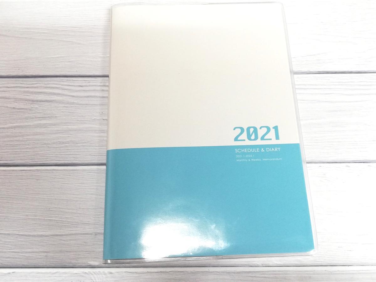 f:id:ponchan-club:20200821224925j:plain