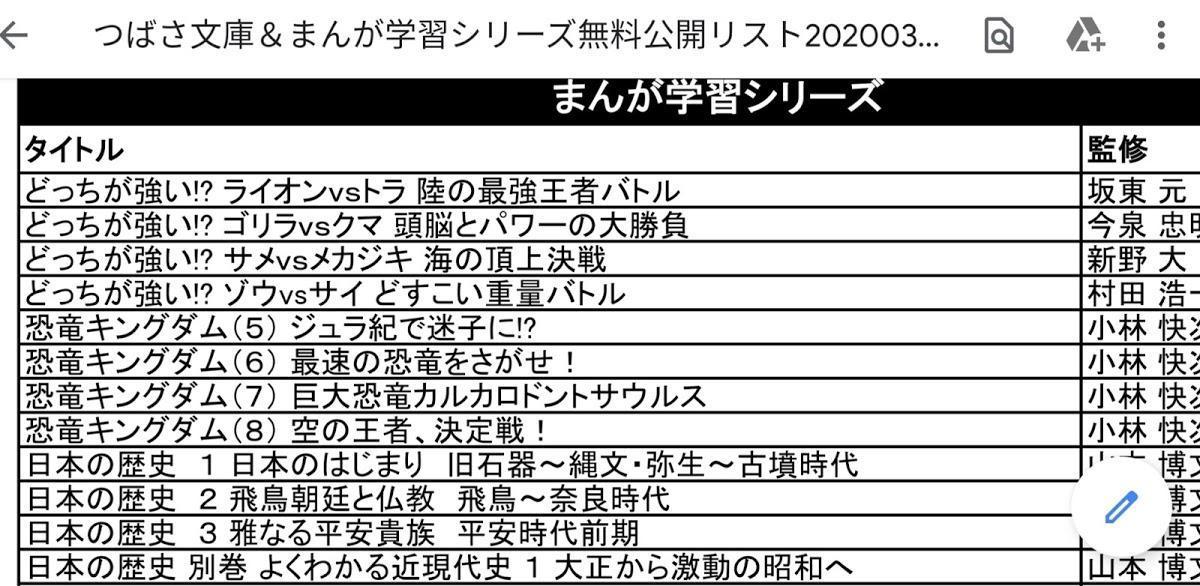 f:id:ponchan-club:20200922204710j:plain