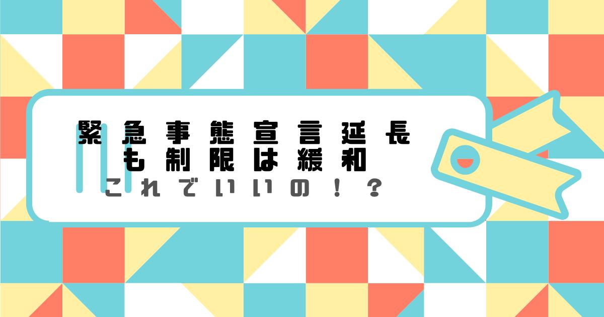 f:id:ponchan-club:20210601235554p:plain