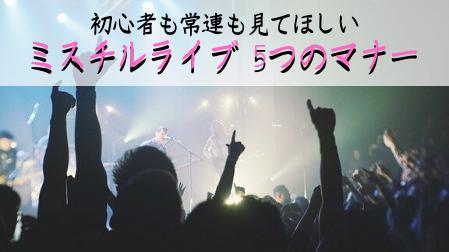 ミスチル ライブ マナー