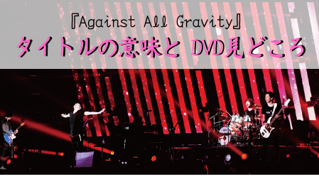 Against All Gravity 意味