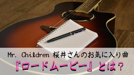 ミスチル桜井さんが一番好きな曲『ロードムービー』の歌詞を分析!