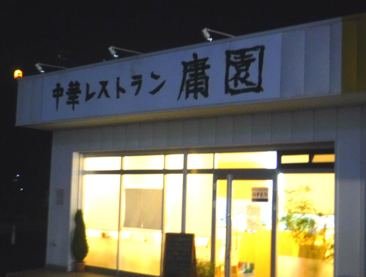 岐阜で見つけた絶品ローカルグルメ【庸園】
