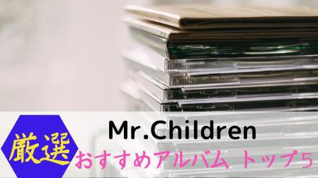 【2020年最新】ミスチルのおすすめアルバムランキング!