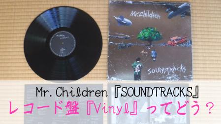 Mr.Children『SOUNDTRACKS』アナログレコード盤(Vinyl)の感想と口コミ【ミスチル連載 Part.10】