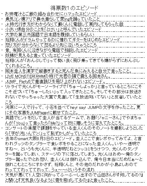中島裕翔と岡本圭人の「とりんとりん」仲良しエピ …