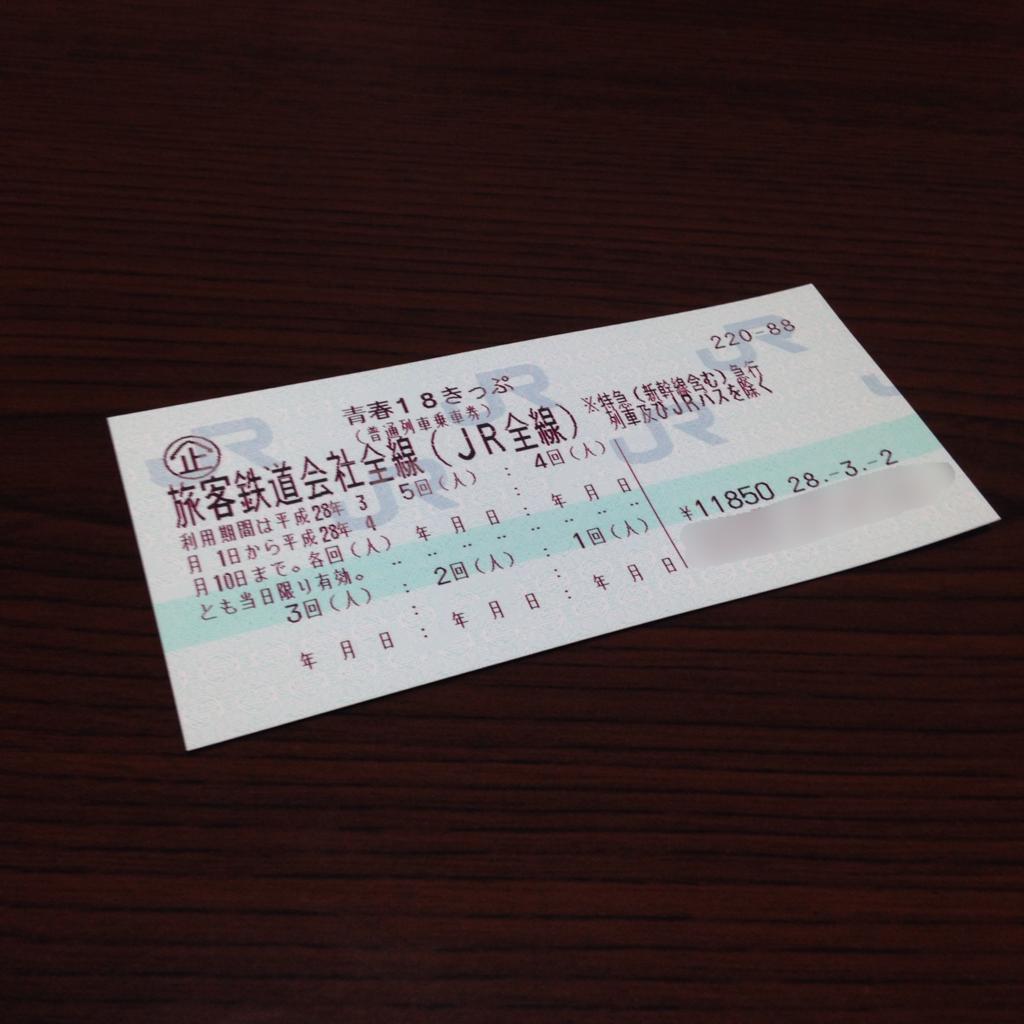 f:id:ponkichi_4190:20160303012311p:plain