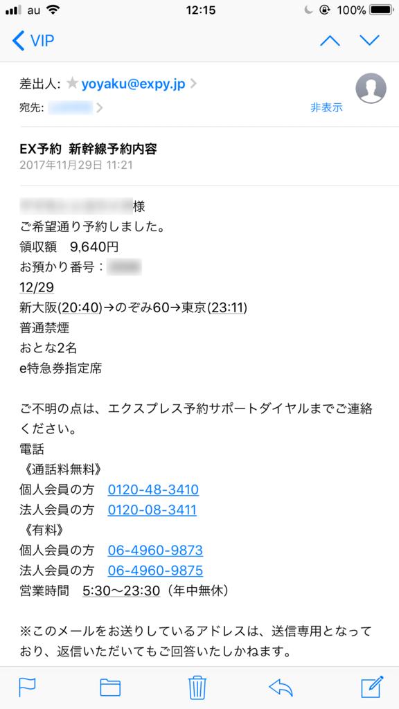 f:id:ponkichi_4190:20171217121813p:plain