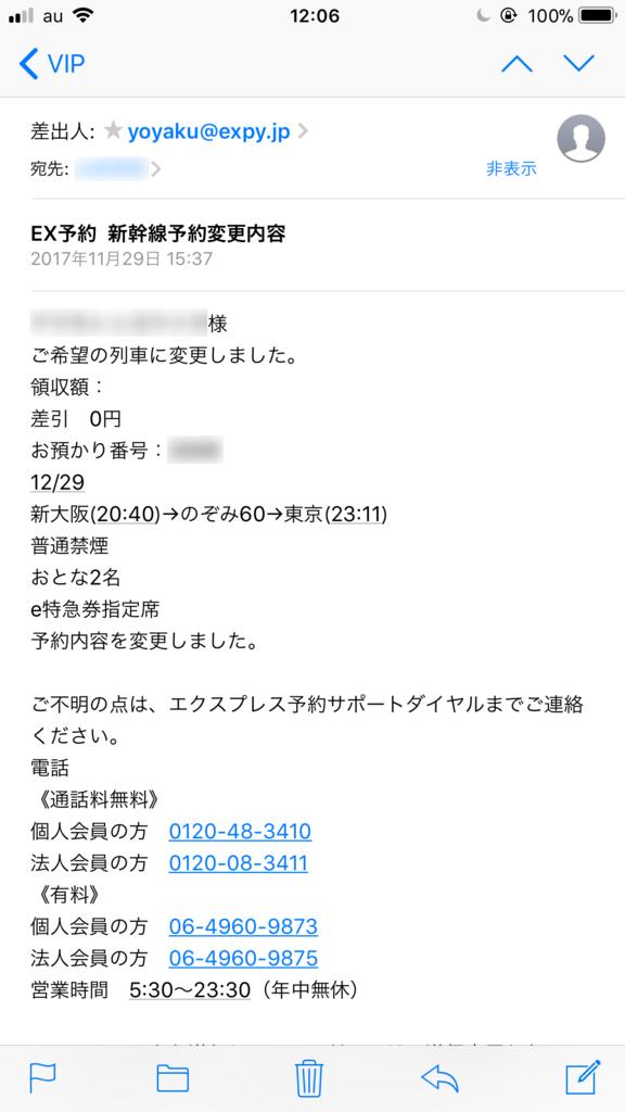 f:id:ponkichi_4190:20171217122708p:plain