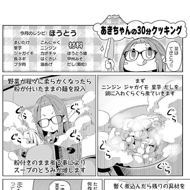 ゆるキャン△ 梨っ子アキちゃんの30分レシピ
