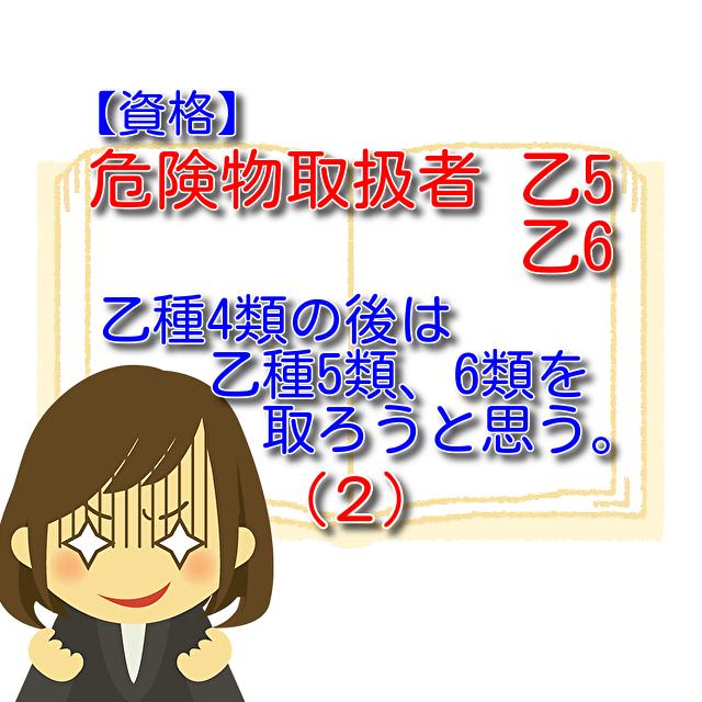 タイトル 危険物取扱者乙5ー2