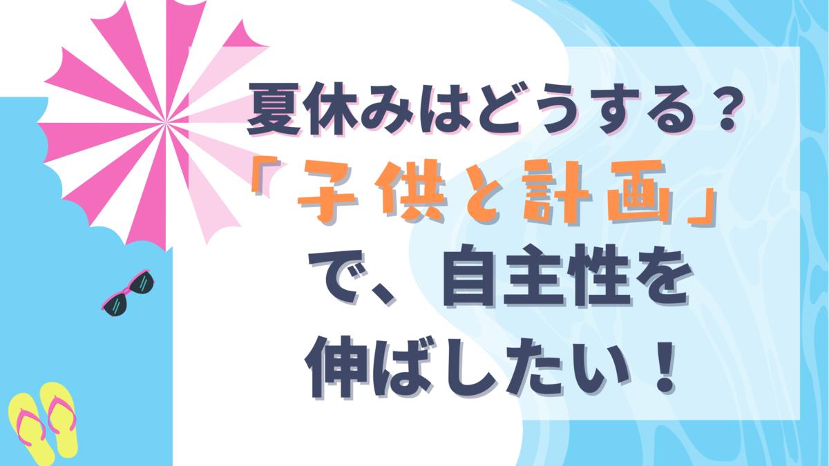 f:id:ponkoblog:20210706113959p:plain