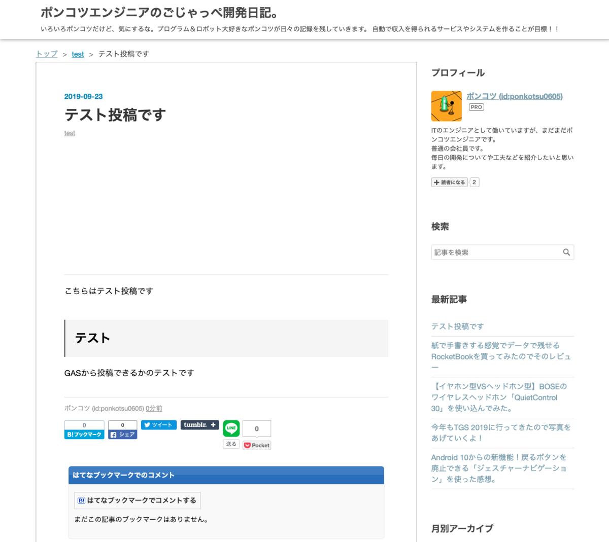 f:id:ponkotsu0605:20190923014554p:plain