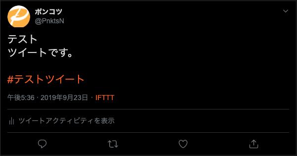 f:id:ponkotsu0605:20190923180400p:plain