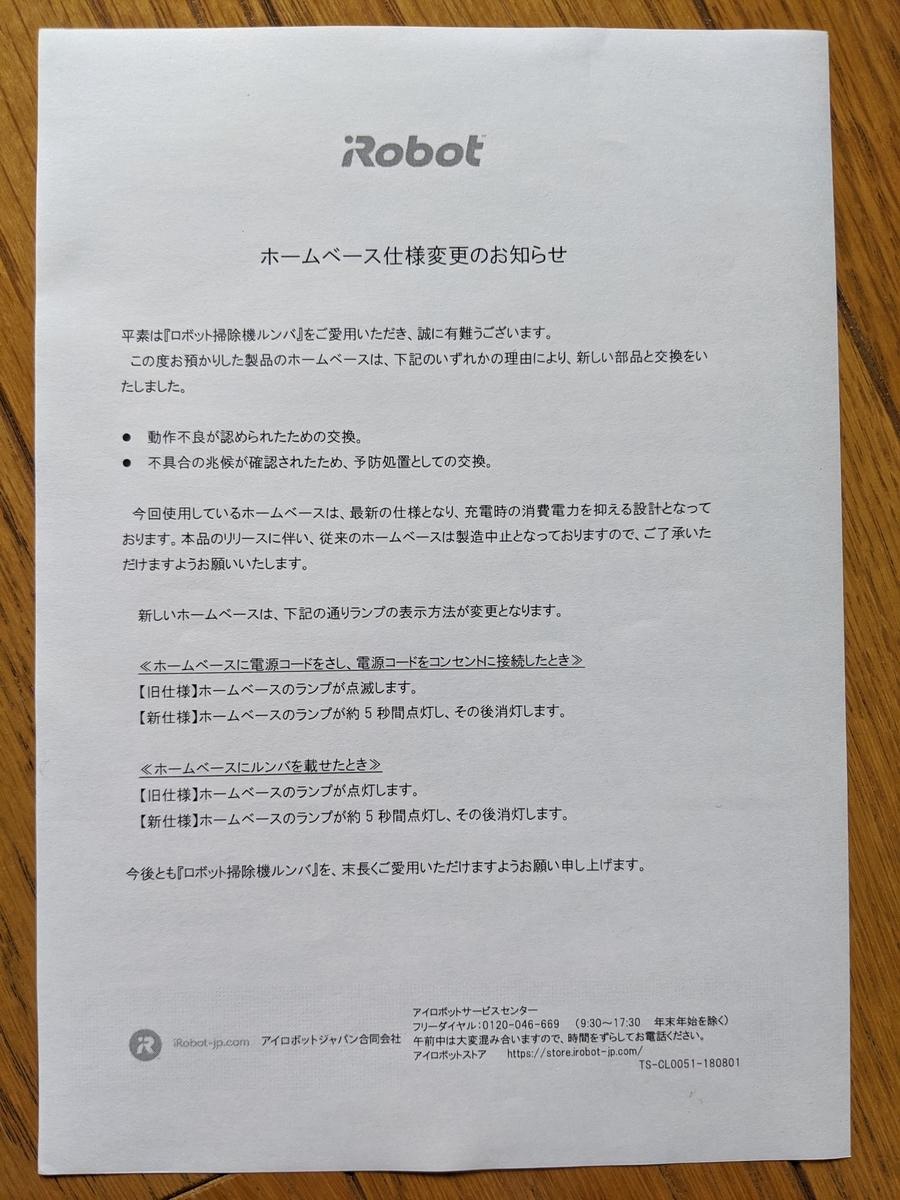 f:id:ponkotsu0605:20191014163917j:plain