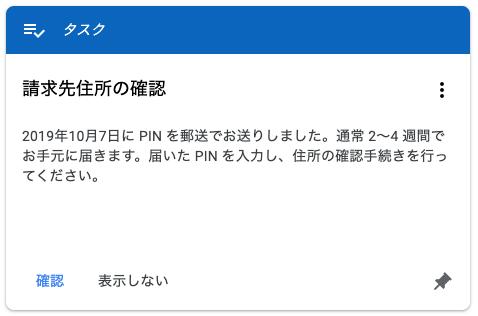 f:id:ponkotsu0605:20191024002722p:plain